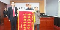 嫩江县法院:执行工作暖人心 锦旗表达感激情 - 法院