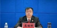 全省检察机关党风廉政建设和反腐败工作会议在省院召开 - 检察