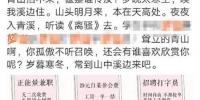 图为网上招聘兼职的广告 - 新浪黑龙江