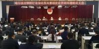 强化律师行业管理&nbsp&nbsp优化营商服务环境 ——哈尔滨市着重从五个方面加强律师管理工作 - 哈尔滨市司法局