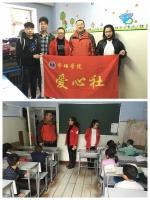 管理学院爱心社到哈尔滨宝赢幼儿园开展德育实践活动 - 科技大学