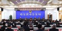 市委调整市公安局主要领导 刘亚洲任哈尔滨市公安局党委书记 - 新浪黑龙江