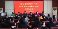 省妇联召开系统2018年党建暨党风廉政建设工作会议 - 妇女联合会