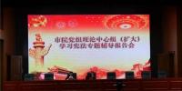 伊春市院党组理论中心组召开扩大会议专题学习宪法 - 检察