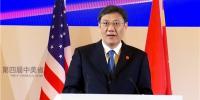 王文涛出席第四届中美省州长论坛 发挥中美地方间合作优势推动多领域务实合作发展 会见阿拉斯加州长沃克 - 发改委