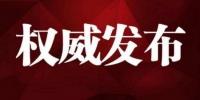 最新通知:黑龙江省政府领导工作分工确定 - 新浪黑龙江