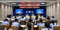 """双鸭山市检察院召开""""法治建设年"""" 活动动员大会 - 检察"""