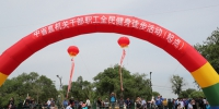 中省直机关干部职工全民健身徒步活动举行 - 体育局