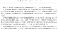 黑龙江省委巡视组向4所省属高校反馈巡视情况 - 新浪黑龙江
