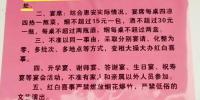 图说:河南兰考县惠安街道办引发争议的红白喜事操办标准。 - 新浪黑龙江
