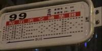 99路公交车延长线路 方便顾新街一带乘客去哈西地区 - 新浪黑龙江
