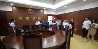 大庆中院第32次公众开放日:打造法治政府 让我们共同努力 - 法院