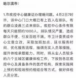 重磅曝光!黑龙江通报31个窗口服务反面典型 - 新浪黑龙江