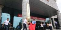 哈尔滨市检察院公益损害与诉讼违法举报中心挂牌成立 - 检察