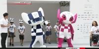 东京奥运会和残奥会吉祥物正式命名:未来和永远 - 新浪黑龙江