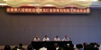 省委第八巡视组巡视省体育局党组工作动员会议召开 - 体育局
