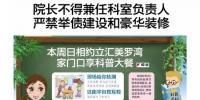 黑龙江省规范公立医院发展 院长不得兼任科室负责人 - 新浪黑龙江