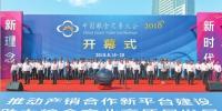 首届中国粮食交易大会在哈开幕 张庆伟王文涛张务锋等出席并巡馆 - 人民政府主办