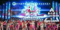 律动盛夏余音绕梁 第34届中国·哈尔滨之夏音乐会闭幕 - 新浪黑龙江
