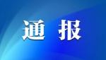省纪委监委通报6起教师违规收受礼品礼金和有偿补课问题 - 新浪黑龙江