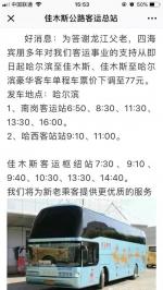 哈佳长途大客车降价啦 单程票价下调至77元 - 新浪黑龙江