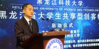 黑龙江省大学生共享型创客社区启动仪式在我校大学生创新创业基地召开 - 科技大学