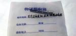 黑龙江500斤东北虎蹿上高速 撞车受伤跑(图) - 新浪黑龙江