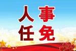 黑龙江拟任职干部公示名单 公示期:10月16日至22日 - 新浪黑龙江