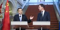 李克强与荷兰首相会谈释放三大信号 - 体育局