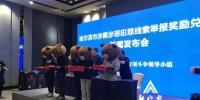 哈尔滨市兑现涉黑涉恶举报奖励 5名市民分得18万元 - 新浪黑龙江