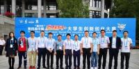 """互联网+,创新创业 我校在中国""""互联网+""""大学生创新创业大赛中取得突破 - 哈尔滨工业大学"""