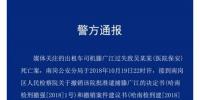 哈市警方通报的哥过失致死案:解除强制措施撤销案件 - 新浪黑龙江