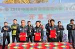 2018中国体育旅游露营大会(罗布人村寨站)在新疆尉犁精彩开幕 - 体育局