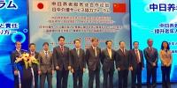 首届中日养老服务业合作论坛在京成功举办 - 发改委