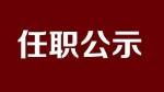 黑龙江拟任职干部公示名单(2018年10月25日—10月31日) - 新浪黑龙江