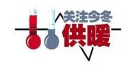 中润未及时开栓供暖将被上限重罚 哈市两区政府致歉 - 新浪黑龙江