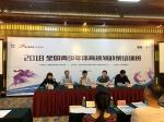 2018年全国青少年体育规划政策培训班在万宁开班 - 体育局