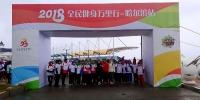 体育总局人力中心2018全民健身万里行哈尔滨站完美收官 - 体育局