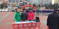 """抓好""""三个结合""""强化民族团结进步宣传教育 - 民族事务委员会"""