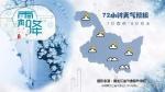哈尔滨近两日气温回升周五又降 伴有雨夹雪还可能有霾 - 新浪黑龙江