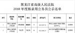 黑龙江省高级人民法院 2018年度拟录用公务员公示 - 法院