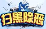 最高奖8万 哈市公布11个扫黑除恶专项督导组电话 - 新浪黑龙江