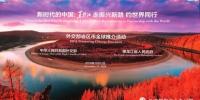 不见不散!12日16:30,黑龙江在外交部蓝厅等你 - 人民政府主办