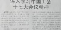 《黑龙江工人报》3版报道我校工会学习中国工会十七大会议精神情况 - 科技大学