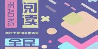 我校学生在全国首届『图书馆杯主题海报创意设计大赛』中喜获佳绩 - 科技大学