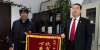 泰来县法院:精准扶贫暖心间 红艳锦旗表谢意 - 法院