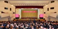 全省科技创新大会举行 - 人民政府主办