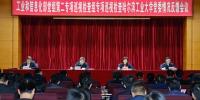 巡视反馈 工业和信息化部党组第二专项巡视检查组向哈尔滨工业大学党委反馈专项巡视检查情况 - 哈尔滨工业大学