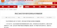哈尔滨市道外区排查出非洲猪瘟疫情 - 新浪黑龙江