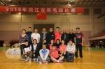 2018年同江市羽毛球比赛 - 体育局